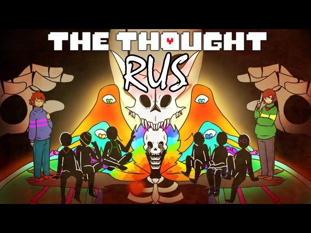 Undertale - The Thought Movie Rus (Undertale Comic Dub)