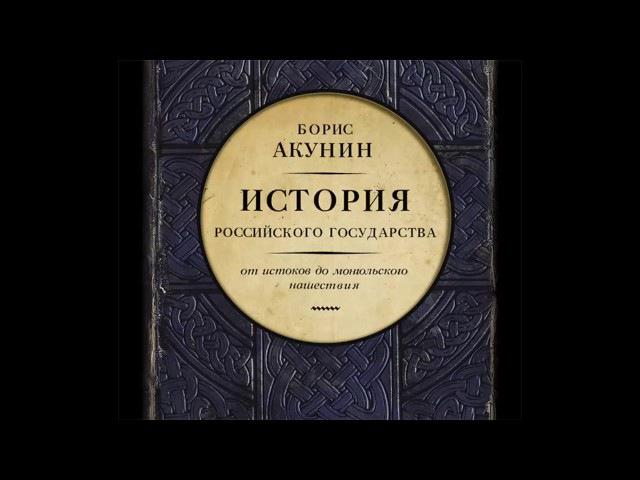 Б. АКУНИН. ИСТОРИЯ РОССИЙСКОГО ГОСУДАРСТВА (ТОМ 01)