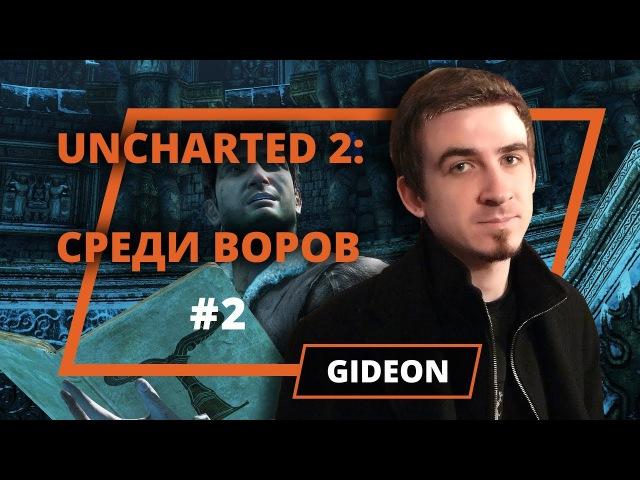 Uncharted 2: Среди воров - Gideon - 2 выпуск