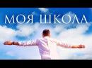 МОЁ ЛЕТО - BACK TO SCHOOL   ПАРОДИЯ Моя Любовь БАРСКИХ