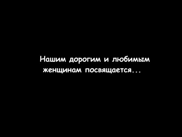 Видеопоздравление мужского коллектива ОАО МПЗ с Международным Женским Днем 8...
