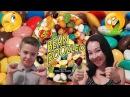 Бин Бузлд Челендж / Bean Boozled Chellenge / Бобы Гарри Поттера Челлендж