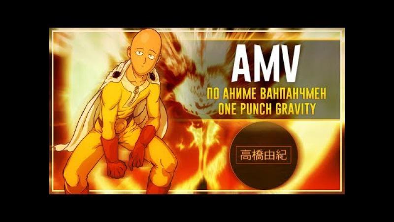 Ванпанчмен AMV – One Punch Gravity