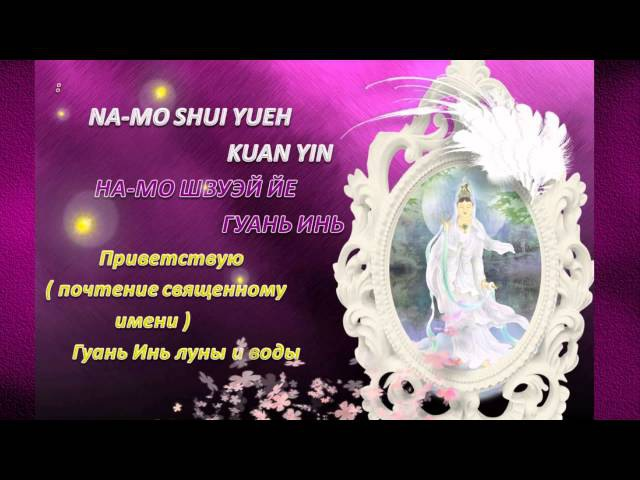 Kuan Yin mantra.Гуань Инь мантра для утверждения абсолютной власти Божественной Матери
