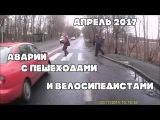 Аварии и ДТП с пешеходами и велосипедистами за апрель 2017
