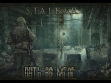 S.T.A.L.K.E.R путь во мглетеперь я в армии #4