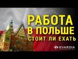 Работа в Польше стоит ли ехать