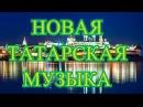 Татар җырлары