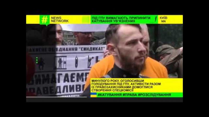 News Network TV Під ГПУ вимагають припинити катування ув'язнених