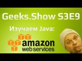 Geeks.Show Сезон 3. Урок 9. AWS SQS &amp Lambda - практика.