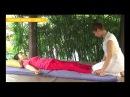 Тайский массаж. УРОК 1