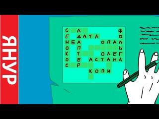 ЯНУР - Кроссворд