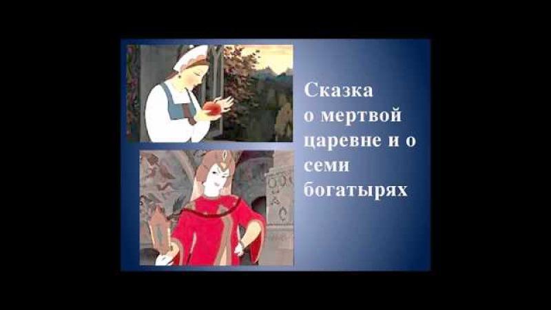 А.С.Пушкин. Сказка о мертвой царевне и семи богатырях. Читает Василиса.