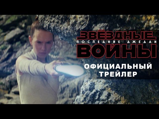 Звёздные Войны: Последние джедаи – трейлер