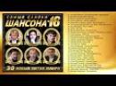 САМЫЕ СЛИВКИ ШАНСОНА 16 Полный сборник