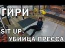 Гири №14 | Убийца ПРЕССА - SIT UP | Тренировки с гирей | Руслан Руднев Сергей Руднев