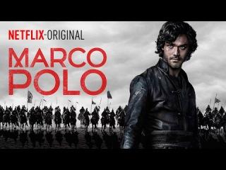 Марко Поло (Marco Polo) трейлер сериала на русском.