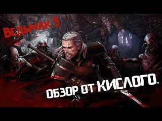 Ведьмак 3/The Witcher 3 - обзор от КИСЛОГО!