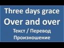 Английский по песням: Three days grace - Over and over (текст, перевод, транскрипция)