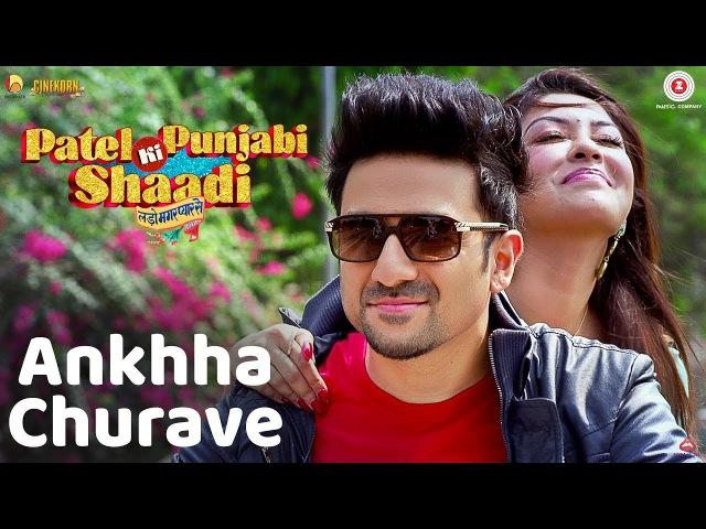 Ankhha Churave - Patel Ki Punjabi Shaadi | Vir Das Payal Ghosh | Amitabh Narayan Sanjivani