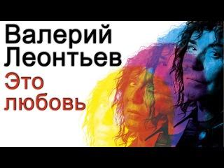 Валерий Леонтьев  - Это любовь (Альбом 2017)
