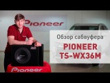Обзор сабвуфера Pioneer TS-WX36M