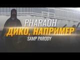 PHARAOH - ДИКО, НАПРИМЕР (ПАРОДИЯ В SAMP)