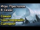 Игра Престолов 8 Сезон- Самый «достоверный» сценарий Разбор 1 серии