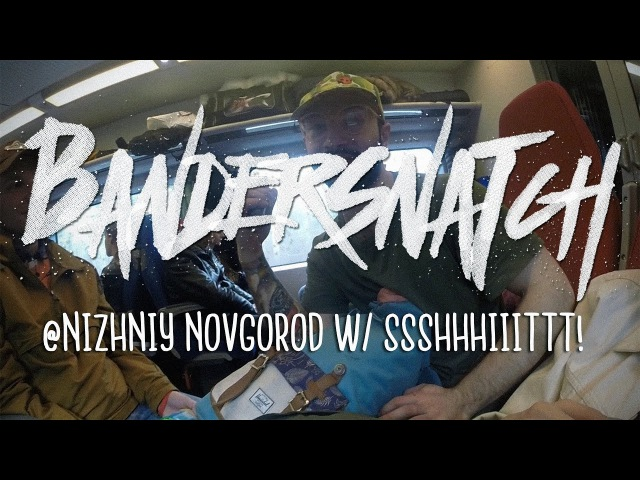 Bandersnatch x ssshhhiiittt! @ Нижний Новгород