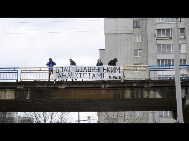 солідарність з білоруськими активістами (львів)