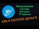 Выкуп IP адресов развод! – ЧЁРНЫЙ СПИСОК 40