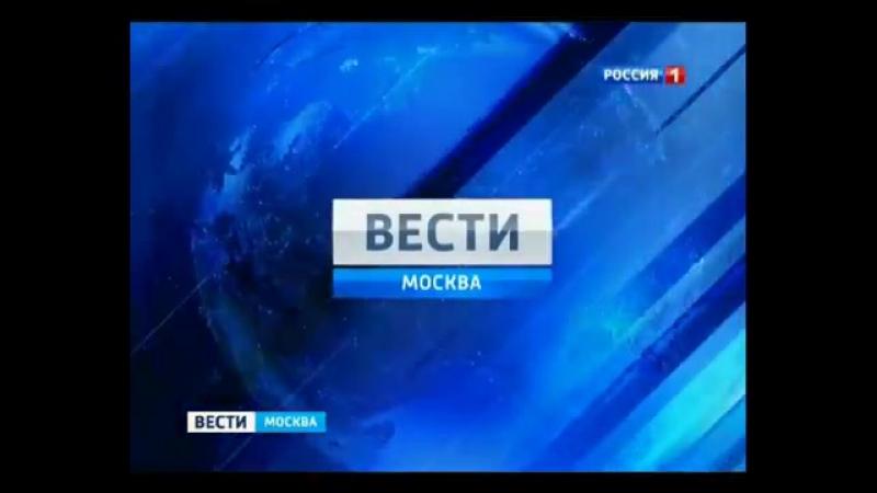 Заставка программы Вести-Москва (Россия-1, 2010-2014)