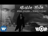 Ирина Дубцова  Леонид Руденко - Москва - Нева - Official video