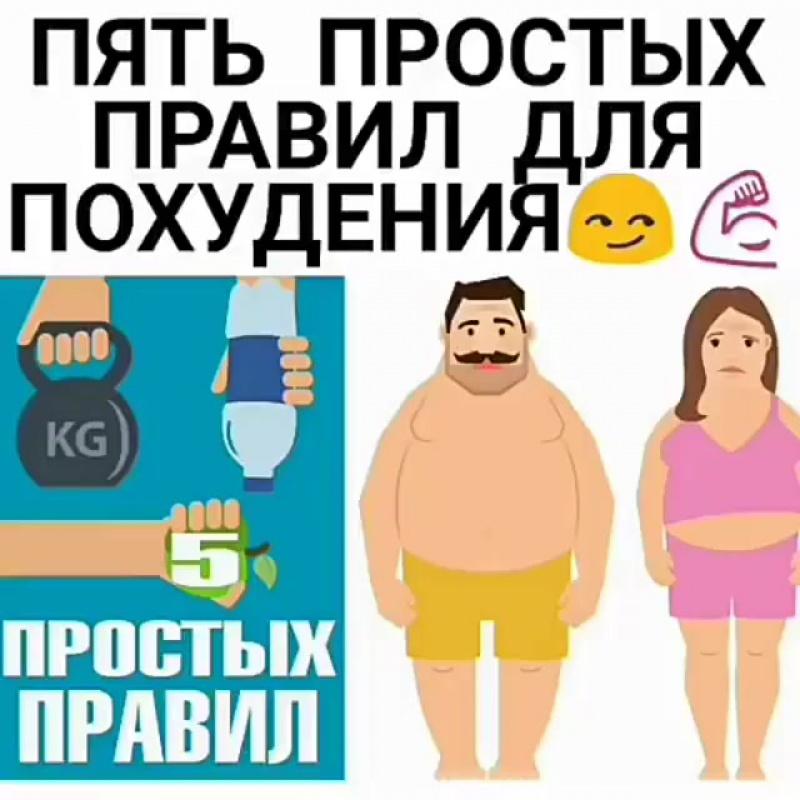 5 простых правил для похудения
