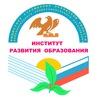 Институт развития образования Орловской области