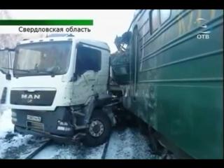 Внимание переезд! Авария на железнодорожном переезде Каменск-Уральский