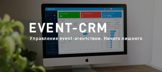 Crm системы для ивент агентства битрикс интеграция с 1с цена