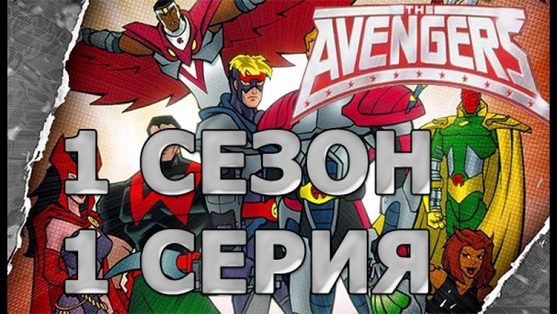 Мстители: Всегда Вместе 1 Сезон 1 Серия Общий Сбор Часть Первая