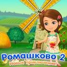 Ромашково 2: Новые приключения!