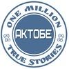 One Million АКТОБЕ True Stories