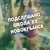 Подслушано | Школа 23 | Новокубанск
