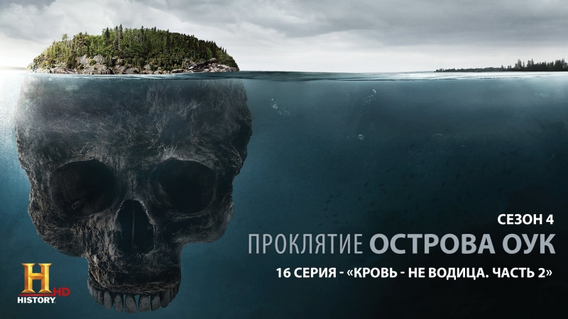 Проклятие острова Оук 4 сезон: 16 серия - Кровные узы. Часть 2 / The Curse of Oak Island (2017)