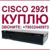 CISCO 2921 КУПЛЮ +79168432323