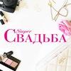 SuperСвадьба ❤ Красивый журнал. Калининград