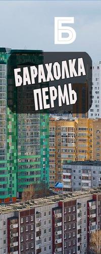 Пермь доска объявлений на vk.com дать объявление денежных средств
