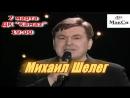 Концерт Михаила Шелега в г. Набережные Челны