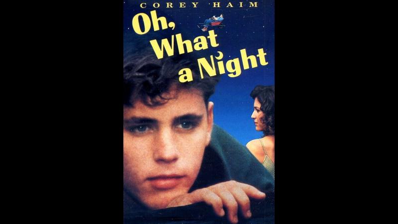Всю ночь напролет \ Ох, что за ночь \ Oh, What a Night (1992) Канада, США