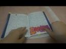 Мой личный дневник 4 часть 2