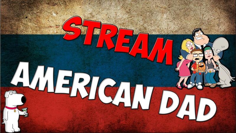 Американский Папаш | Live!