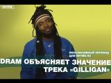 DRAM объясняет значение песни «Gilligan» (Переведено сайтом Rhyme.ru)